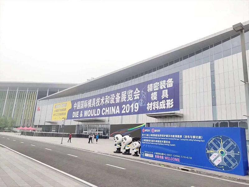 中国国际模具技术装备展览会