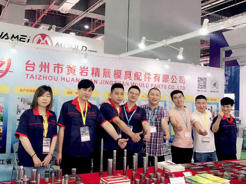 2018 DMC(中国国际模具技术和设备展览会z上海国家会展中心